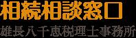 Hello world! | お知らせ | 名古屋の相続相談窓口 雄長八千恵税理士事務所